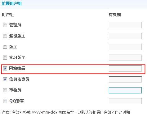 在dz中给用户设置扩展用户组